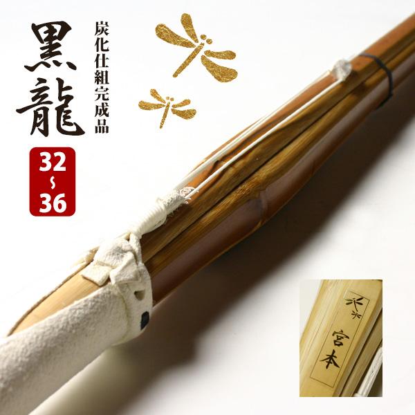 炭化(燻竹)吟風仕組み完成竹刀 32〜36サイズ 幼年・小学生用【安心交換保証付】